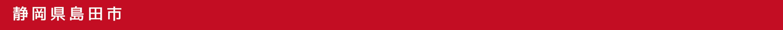 食鮮館タイヨー 食鮮館 スーパー タイヨー タイヨウ 太陽 静岡 清水 中部 バロー フーズ 野菜 果物 魚 刺身 肉 ベーカリー 新卒 中途 キャリア アルバイト パート 入社 焼津 富士 沼津 島田 磐田 浜松 三ケ日 キャリア 会社 採用 訪問 バロー Valor 企業 働きやすい サービス業 スーパー マーケット 小売業 地元 密着 地域 社員