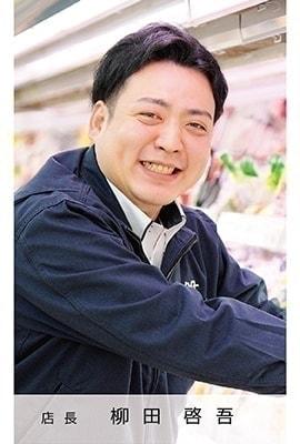 柳田 啓吾